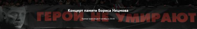 Концерт памяти Бориса Немцова. 9 октября, 20-30 - Открытая Россия — копия