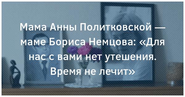 Мама Анны Политковской — маме Бо