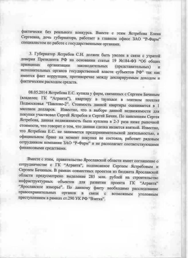 02.02.2015.nemtsov-04