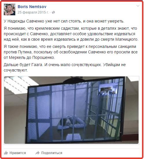 2016-03-06 17-26-23 (73) Boris Nemtsov - У Надежды Савченко уже нет сил стоять, и она может... - Google Chrome