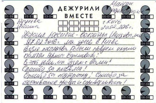 letters from ukraine (2)