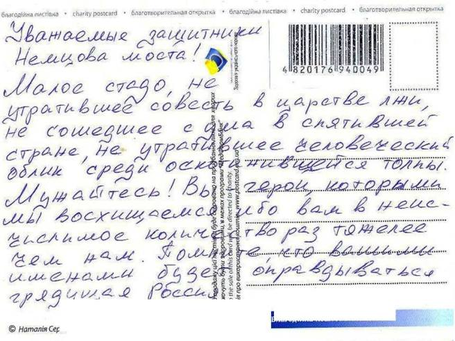 letters from ukraine (3)