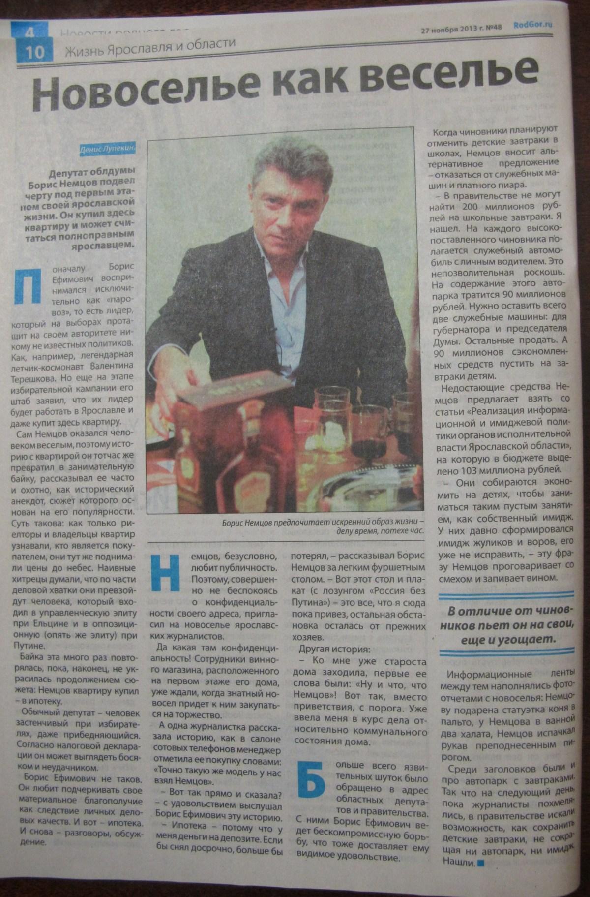 11.2013.nemtsov.yaroslavl