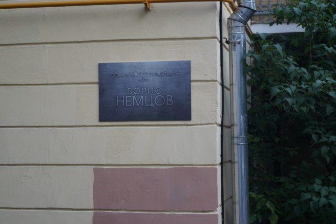 Улица Поварская, 23А В этом доме в 2002—2004 годах жил Борис Немцов