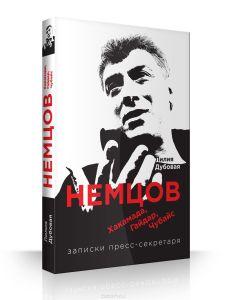 book.nemtsov