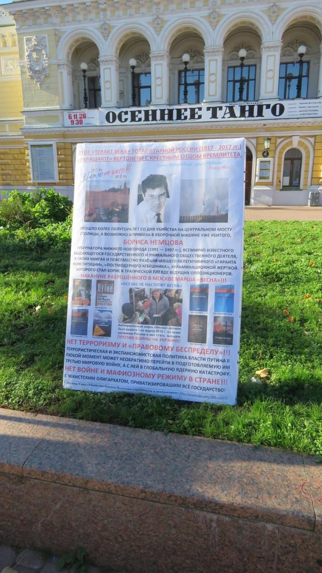 «БЕЗ ВАС НЕ НАСТУПИТ ВЕСНА». Леонид Улих «Убийство Бориса Немцова: странности и нестыковки»