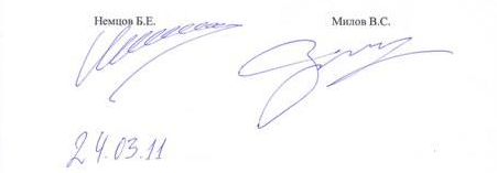 screen-podpisy