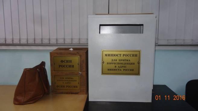 Ящик, куда бросали заявления