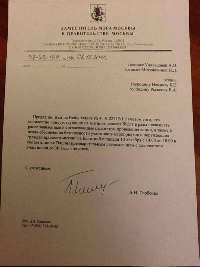 08-12-2011-zayavleniye