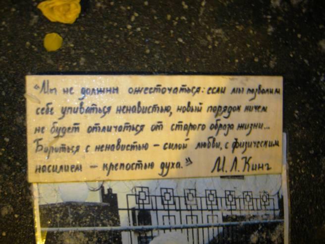Немцов мост. 16.12.2016. Мемориал.Вот такие цитаты у нас на Мемориале...