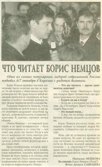 1997-07-10-nemcov-petrozav-5
