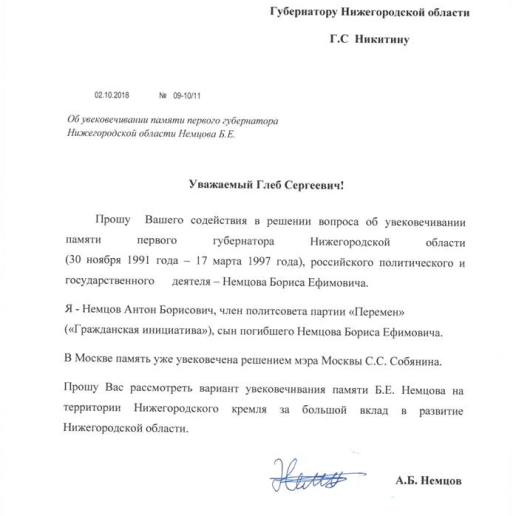 02.10,2018.letter.AN (2)