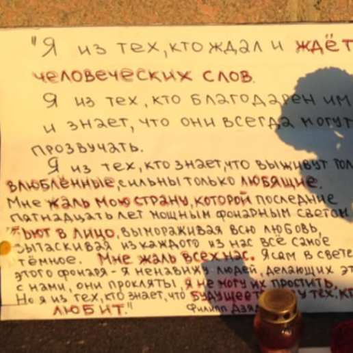 Текст Филиппа Дзядко. Фотографии — Ирина Русанова