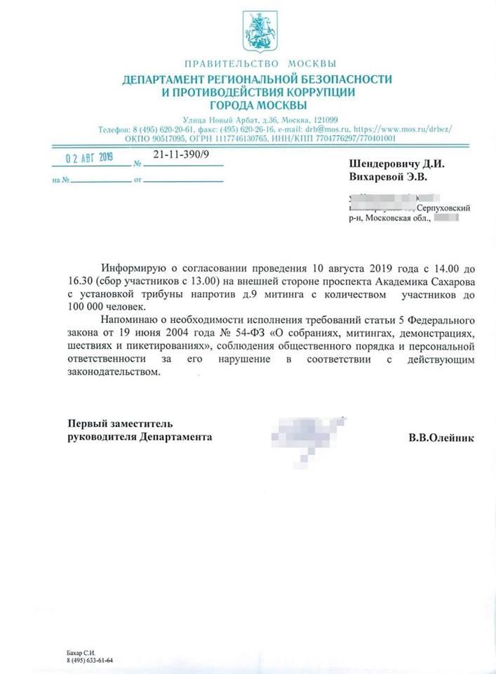 10-08-2019_agreement_1