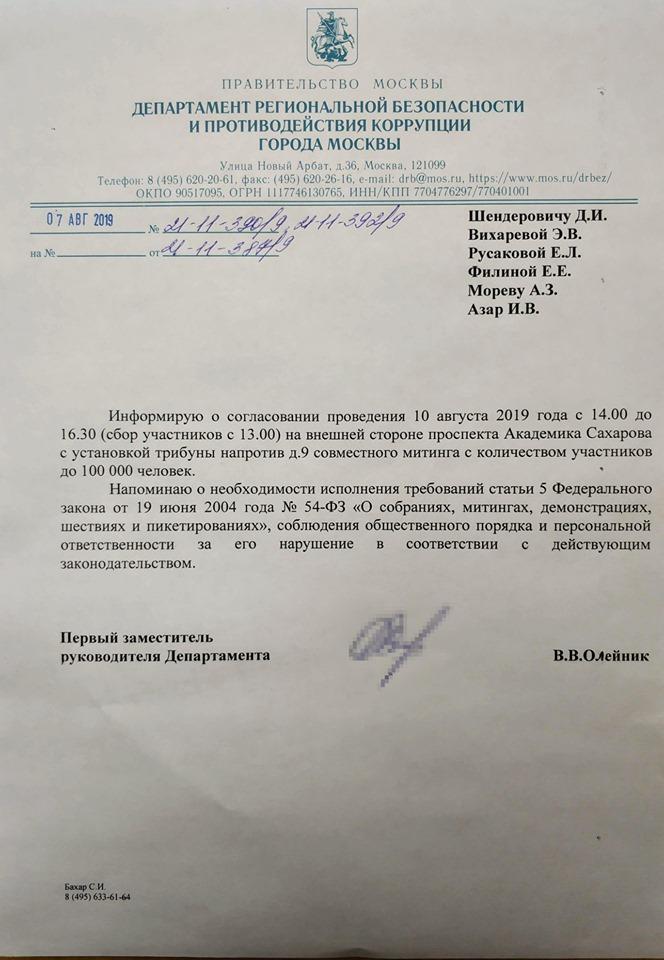 10-08-2019_agreement_2