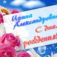 Ирина Александровна! Поздравляем!