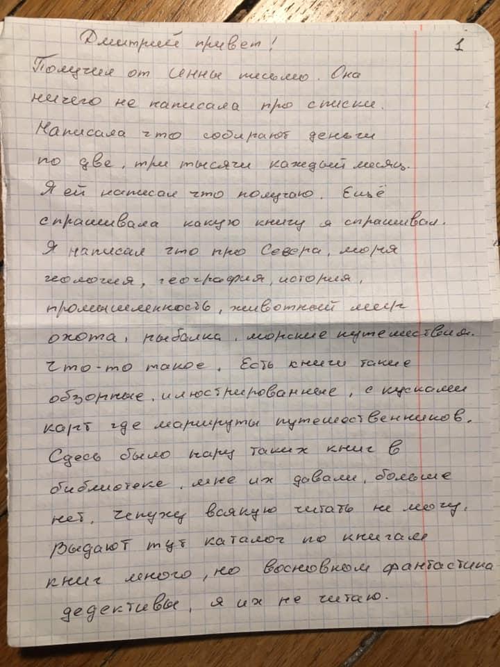письмо_24-02-2021 стр 1