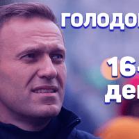 Навальный. Голодовка. 16-й день