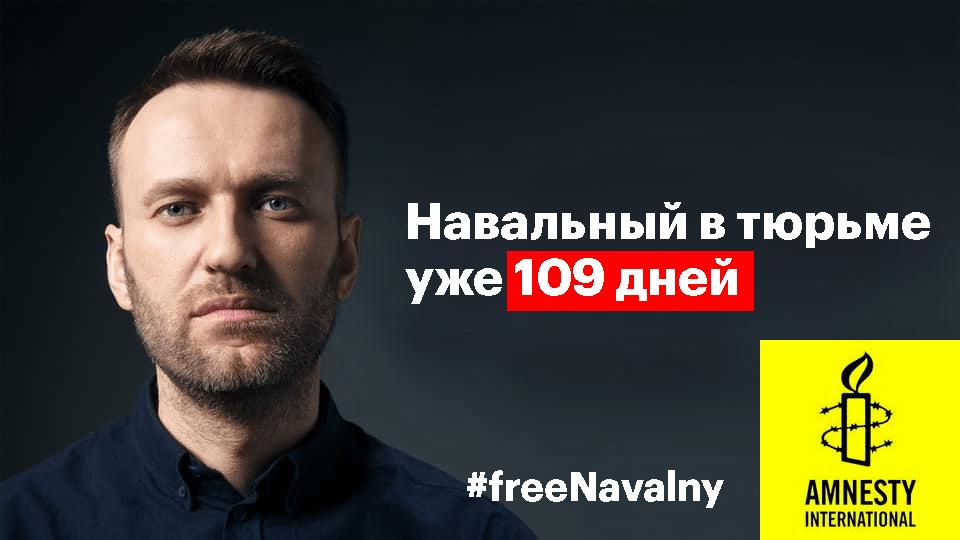 Навальный — узник совести