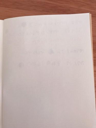 ダイソー文庫サイズノート裏抜けテスト2