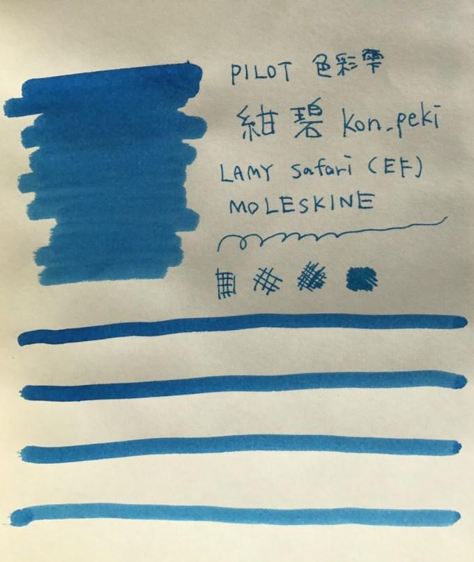 紺碧モレスキン
