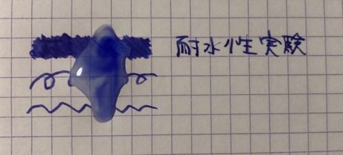 ペリカーノジュニア耐水実験1