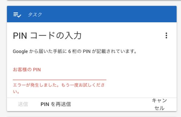 グーグルアドセンスのPINコード入力手順