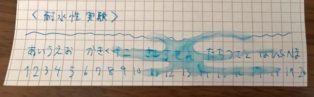 天色の耐水性実験