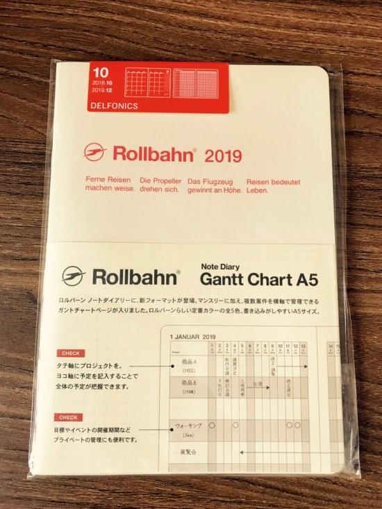 ロルバーンのガントチャート手帳