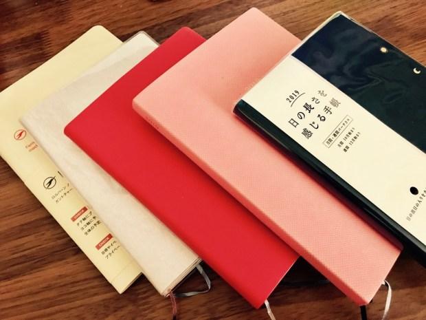手帳の準備