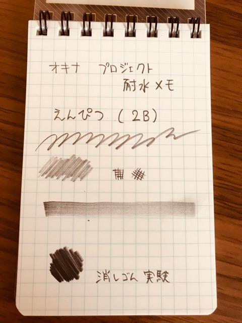 オキナプロジェクト耐水メモ