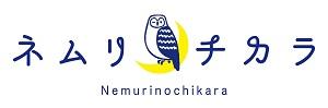 不眠の方のための睡眠改善アドバイス ネムリノチカラ|東京 横浜