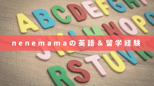 nenemamaの英語&留学経験