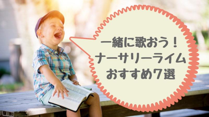 ナーサリーライムおすすめ7選