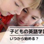 子どもの英語学習の始め時