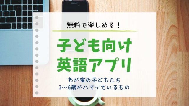 子ども向け無料英語アプリ8選