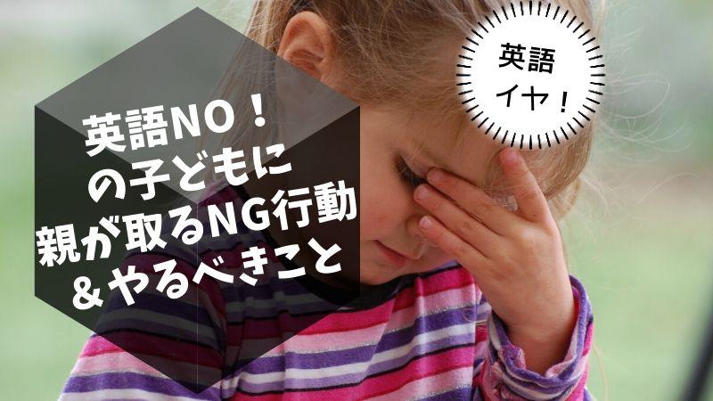 英語嫌いの子どもに取るNG行動と取るべき行動