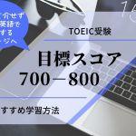 TOEIC700-800突破の学習法