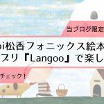 Langooのmpiフォニックス動画アプリ