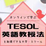 オンラインでTESOLを学ぶ方法