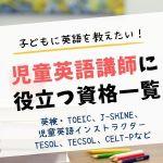 児童英語講師になる方法
