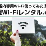 札幌WI-Fiレンタル.comレビュー