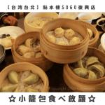 台北小籠包食べ放題