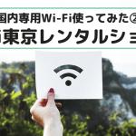 WiFi東京レンタルショップ