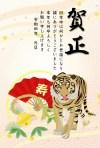 虎と扇子正月飾りのイラスト入り 寅年和風年賀状