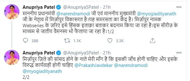 মির্জাপুরের এমপি অনুপ্রিয়া প্যাটেল ওয়েব সিরিজ মির্জাপুর 2 3 নিষিদ্ধ করার দাবি করেছেন