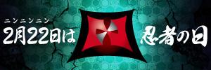 忍者の日キャンペーン