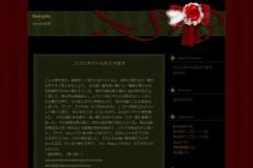FC2ブログ公式テンプレート 「holy_red」
