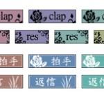 薔薇のワンポイントのweb拍手ボタン(10パターン)