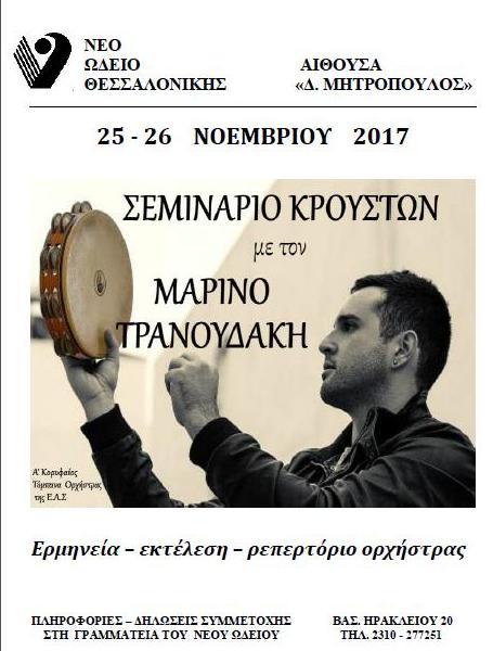 30-10-2017-SEMINARIO
